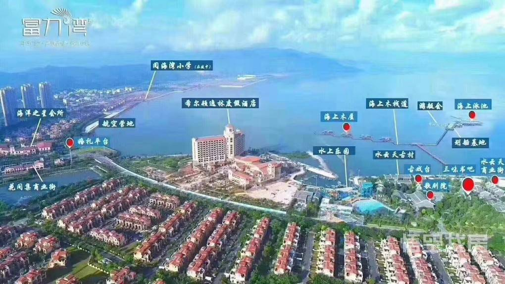 惠州富力湾(四期)