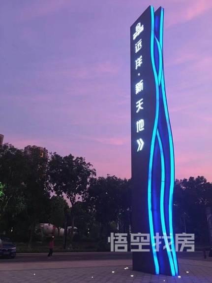 尚东新天地花园